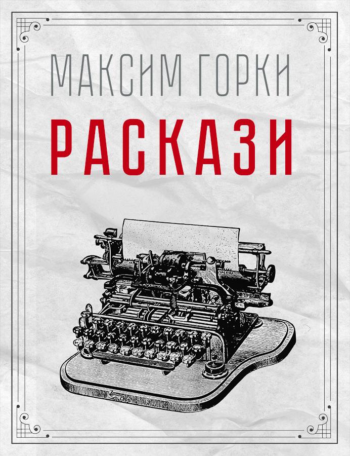 https://www.samoglas.mk/media/audiobooks/15/cover.png